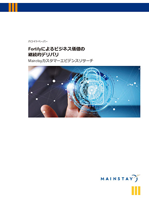 Fortify Static Code Analyzerによるビジネス価値の継続的デリバリ