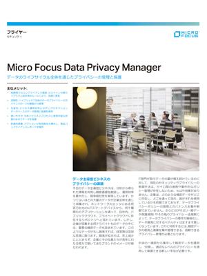 データのライフサイクル全体を通じたプライバシーの管理と保護