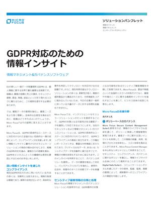 GDPR対応のための情報インサイトソリューション