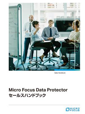 Data Protectorハンドブック