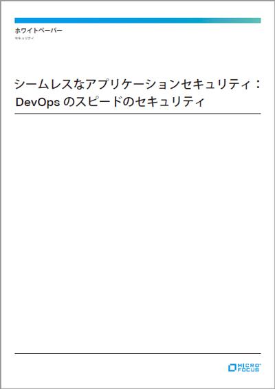 シームレスなアプリケーションセキュリティ:DevOpsのスピードのセキュリティ